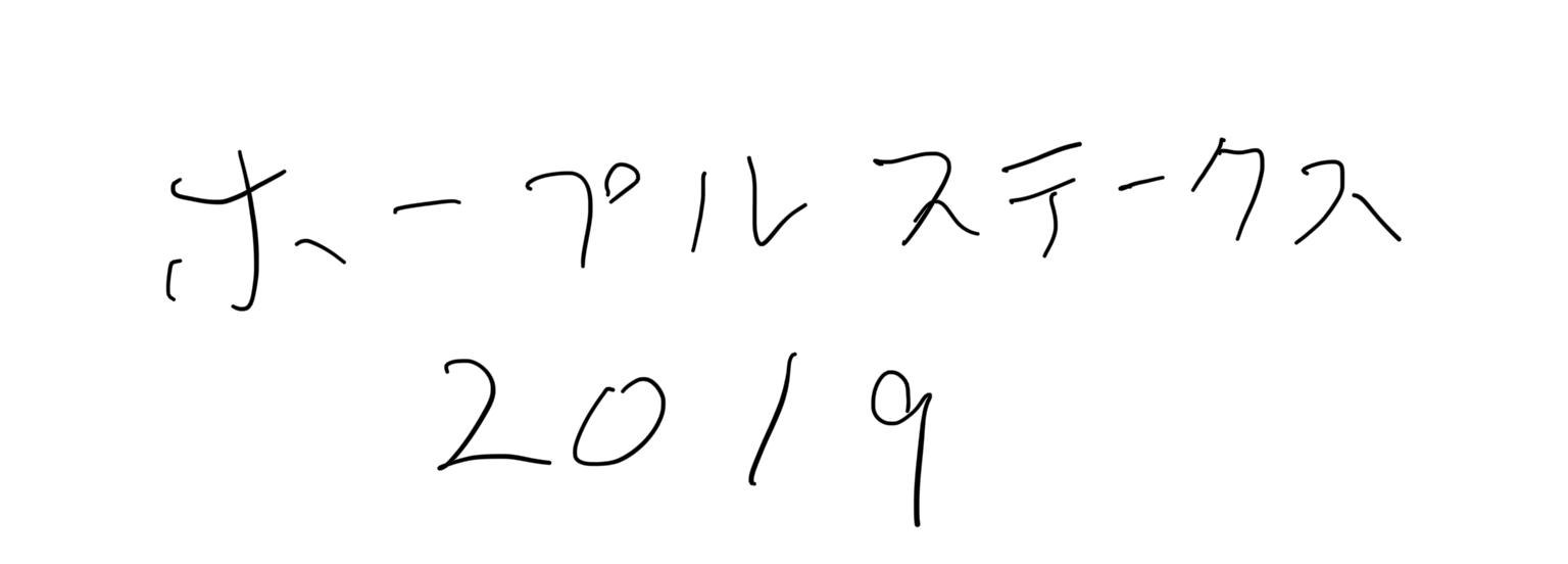 ステークス 予想 ホープフル 2019 ホープフルステークス 2019